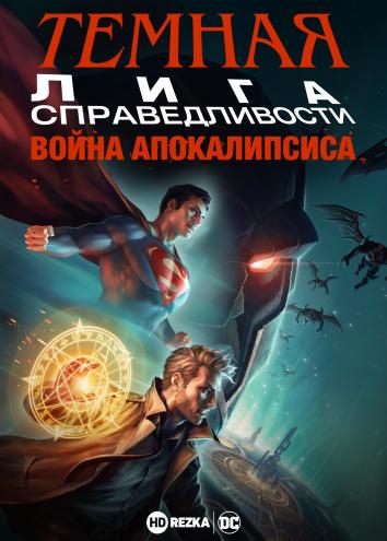 Тёмная Лига справедливости: Война Апоколипса