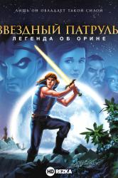 Смотреть Звездный патруль: Легенда об Орине онлайн в HD качестве 720p