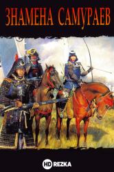 Смотреть Знамёна самураев онлайн в HD качестве 720p