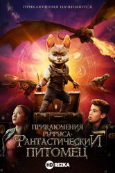 Смотреть Приключения Руфуса: Фантастический питомец онлайн в HD качестве 720p
