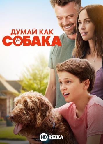Смотреть Думай как собака онлайн в HD качестве 720p