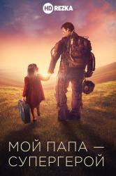 Смотреть Мой папа – супергерой онлайн в HD качестве 720p