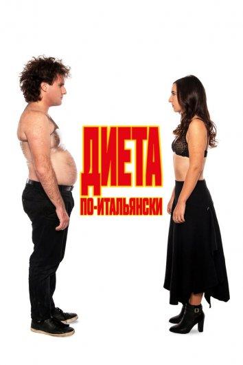 Смотреть Диета по-итальянски онлайн в HD качестве 720p
