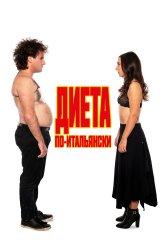 Смотреть Диета по-итальянски онлайн в HD качестве