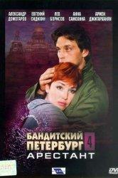 Смотреть Бандитский Петербург 4: Арестант онлайн в HD качестве 720p