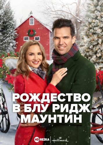 Смотреть Рождество в Блу Ридж Маунтин онлайн в HD качестве 720p