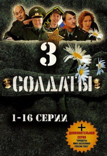 Смотреть Солдаты 3 онлайн в HD качестве 720p