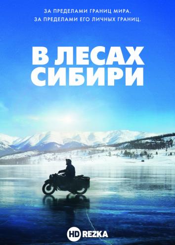Смотреть В лесах Сибири онлайн в HD качестве 720p