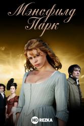 Смотреть Мэнсфилд Парк онлайн в HD качестве 720p