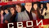 """Смотреть все сезоны сериала """"свои"""" онлайн в HD качестве"""