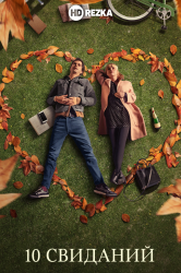 Смотреть 10 свиданий онлайн в HD качестве 720p