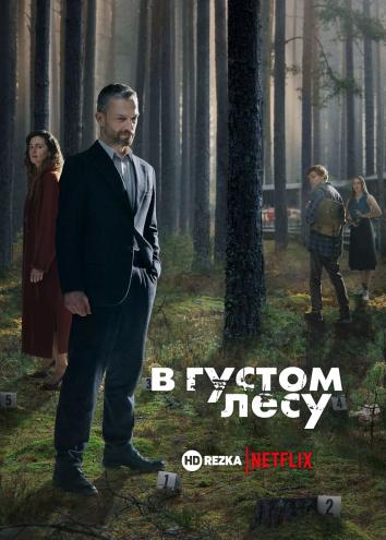 Смотреть В густом лесу онлайн в HD качестве 720p