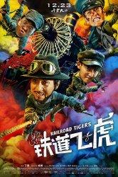 Смотреть Железнодорожные тигры онлайн в HD качестве 720p
