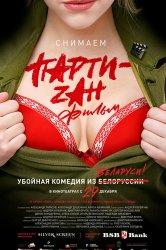 Смотреть Party-zan фильм онлайн в HD качестве 720p