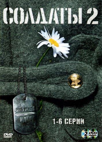 Смотреть Солдаты 2 онлайн в HD качестве 720p