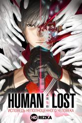 Смотреть Human Lost: Исповедь неполноценного человека онлайн в HD качестве