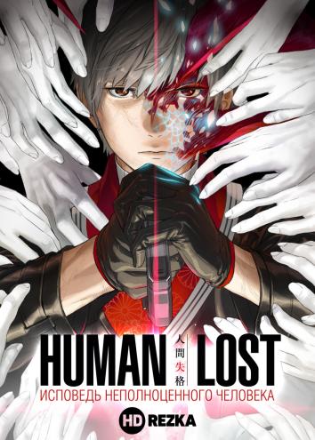 Смотреть Human Lost: Исповедь неполноценного человека онлайн в HD качестве 720p