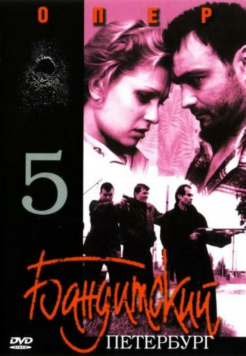 Смотреть Бандитский Петербург 5: Опер онлайн в HD качестве 720p