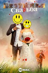 Смотреть Безумная свадьба / Сумасшедшая свадьба онлайн в HD качестве 720p