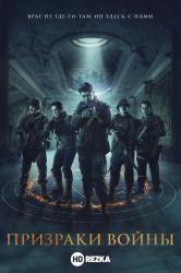Смотреть Призраки войны онлайн в HD качестве 720p