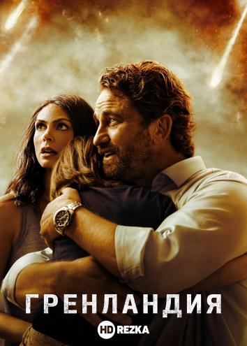 Смотреть Гренландия онлайн в HD качестве 720p