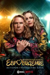 Смотреть Музыкальный конкурс Евровидение: История группы Fire Saga онлайн в HD качестве 720p