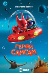 Смотреть Герой СамСам онлайн в HD качестве 720p