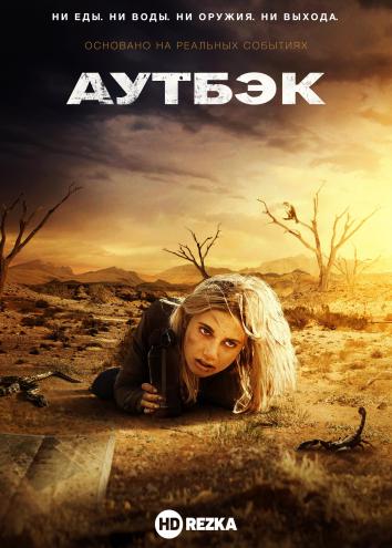 Смотреть Аутбэк онлайн в HD качестве 720p