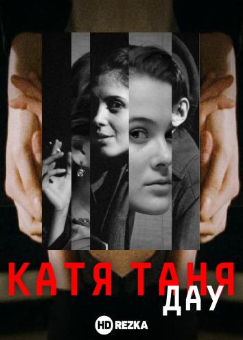 Смотреть ДАУ. Катя Таня онлайн в HD качестве 720p