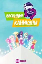 Смотреть Мой маленький пони: Девочки из Эквестрии – Весенние каникулы онлайн в HD качестве 480p