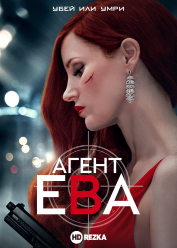 Смотреть Агент Ева онлайн в HD качестве 720p