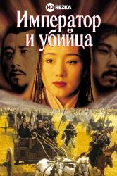 Смотреть Император и убийца онлайн в HD качестве 480p