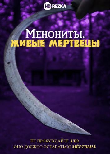 Смотреть Менониты. Живые мертвецы онлайн в HD качестве 720p