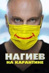 Смотреть Нагиев на карантине онлайн в HD качестве 480p