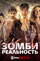 Смотреть Зомби-реальность онлайн в HD качестве 720p