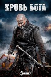 Смотреть Кровь Бога онлайн в HD качестве 720p