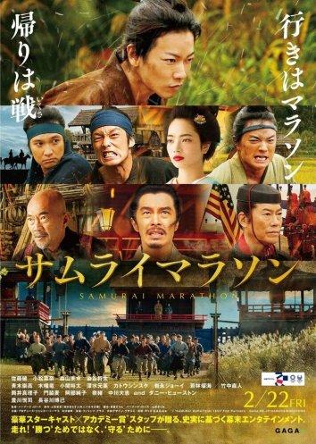 Смотреть Самурайский марафон онлайн в HD качестве 720p
