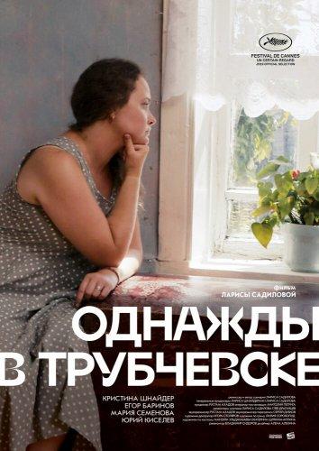 Смотреть Однажды в Трубчевске онлайн в HD качестве 720p