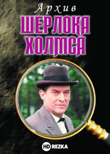 Смотреть Архив Шерлока Холмса онлайн в HD качестве 720p
