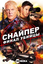 Смотреть Снайпер: Финал убийцы онлайн в HD качестве 720p