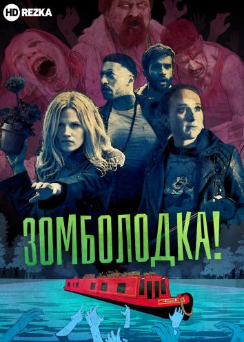Смотреть Зомболодка! онлайн в HD качестве 720p