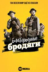 Смотреть Благородные бродяги онлайн в HD качестве 720p