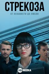 Смотреть Стрекоза онлайн в HD качестве 720p