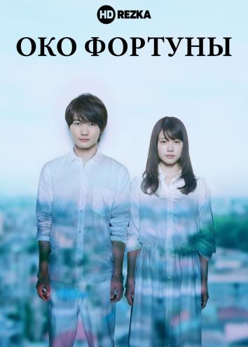 Смотреть Око фортуны онлайн в HD качестве 720p