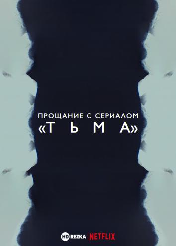 """Прощание с сериалом """"Тьма"""""""