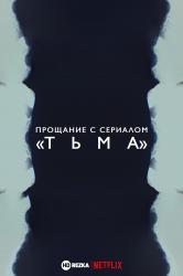 """Смотреть Прощание с сериалом """"Тьма"""" онлайн в HD качестве 720p"""