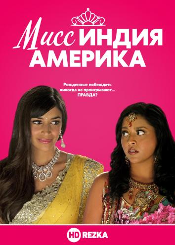 Смотреть Мисс Индия Америка онлайн в HD качестве 720p