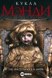 Смотреть Кукла Мэнди онлайн в HD качестве