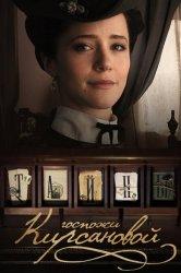 Смотреть Тайны госпожи Кирсановой онлайн в HD качестве 720p