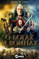 Смотреть О Богах и воинах онлайн в HD качестве